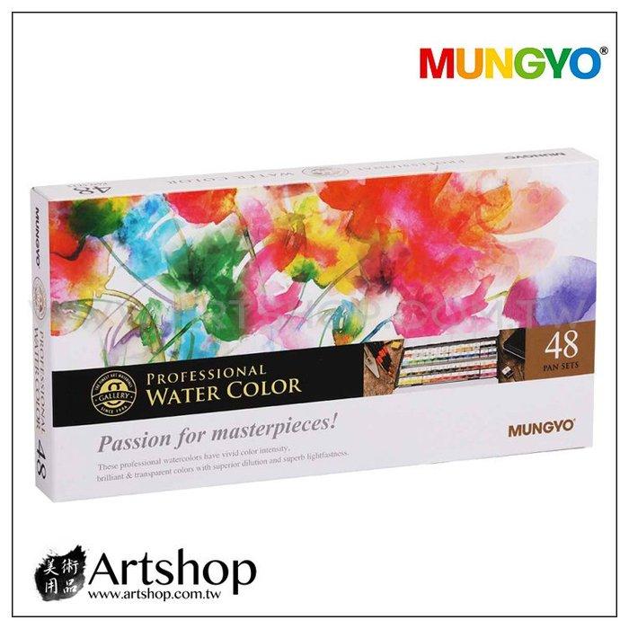 【Artshop美術用品】韓國 MUNGYO 專家塊狀水彩 (48色) MWPH-48C