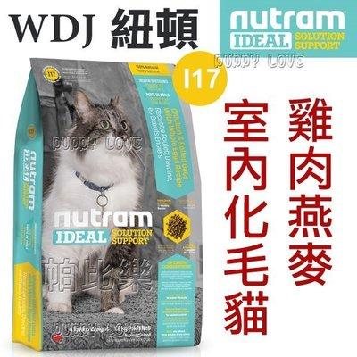 ◇帕比樂◇Nutram紐頓.I17室內化毛貓 (雞肉+燕麥)【6.8KG】WDJ貓飼料