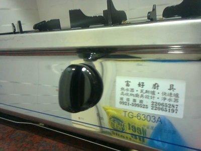 ☆大台北☆ 莊頭北瓦斯爐 TG-6303AS 整台不銹鋼 雙環純銅爐頭 日本電子安全開關