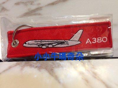 ~小小牛瑪奇朵2~A380 空中巴士Remove Before Flight 飄帶鑰匙圈