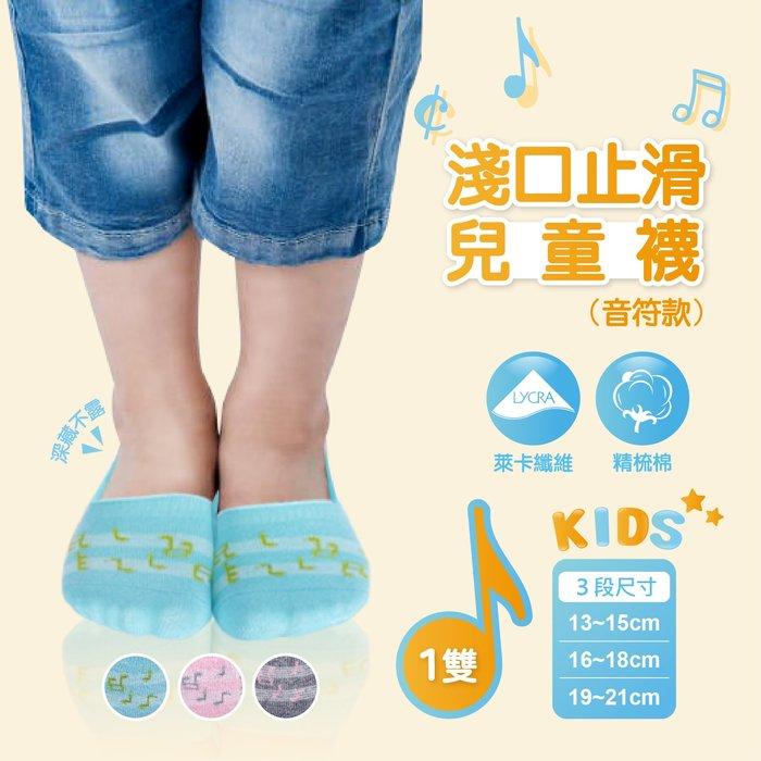 299免運 / 台灣製 / 隱形止滑兒童襪【1雙】舒適 / 萊卡 / 童襪 / 淺口【FAV】【680】