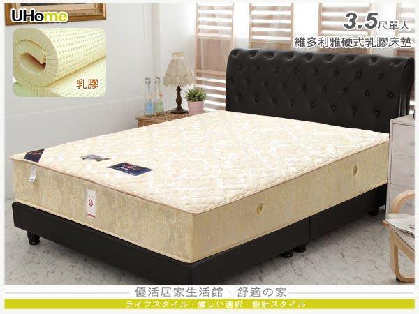 硬床【UHO】Kailisi卡莉絲名床-維多利雅 3.5尺單人乳膠床墊 /硬式  中彰免運