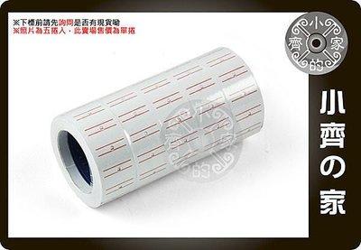 小齊的家 單排 8位數 打標機 打價機 標籤機 適用MX-5500 標價紙 標籤貼紙 標籤紙 400張