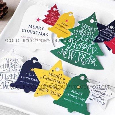 彩色聖誕派對 聖誕樹鈴鐺紙質吊牌140枚(不含吊線) 聖誕禮物包裝 聖誕裝飾 節慶布置 ※ COLOUR歐洲生活家居 ※