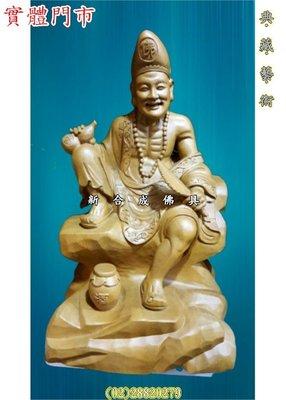 新合成佛具 頂級樟木 特級精雕 1尺3 濟公 禪師 活佛 師父 佛桌神桌佛櫥神櫥佛像神像
