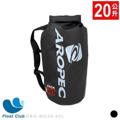 Aropec 20公升 防水背包 - Shoal 沙洲 20L - DBG-WG28-20L 防水袋 乾式袋 水上活動