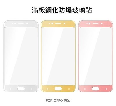 *PHONE寶*OPPO R9s CP 滿版全屏鋼化玻璃貼 2.5D 9H硬度