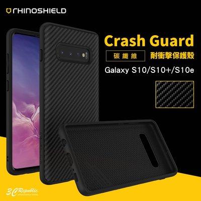 犀牛盾 三星 Galaxy S10 / S10e / S10+ 耐衝擊 軍規 防摔 碳纖維 卡夢 保護殼 手機殼