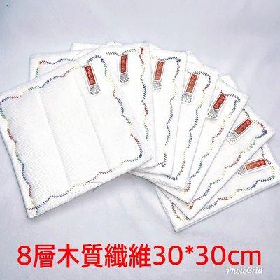 台灣製造  chenco (晨光)木纖維洗碗布 8層木質纖維洗碗布30×30cm,抹布