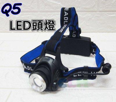 【酷露馬】Q5LED 強光頭燈 伸縮變焦 3檔調光 強光頭燈 LED燈 Q5頭燈 前燈 車燈 LED燈適18650鋰電池