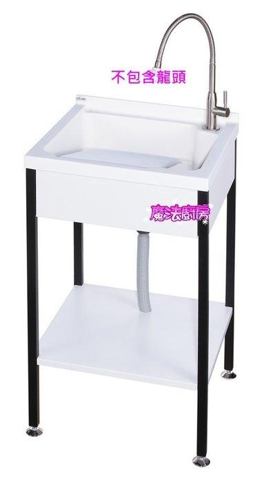 魔法廚房*台製人造石洗衣台陽洗台ST-550不鏽鋼烤漆腳架(可做白鐵顏色)50CM活動洗衣板SGS檢驗合格不含龍頭