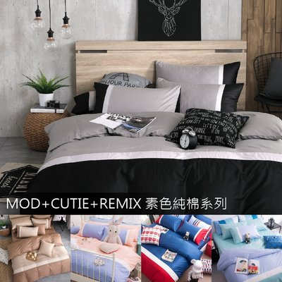 【OLIVIA 】 素色玩色系列  特大雙人床包冬夏兩用被套四件組  100%精梳純棉  OLIVIA 台灣製 台南市