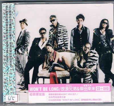 """[鑫隆音樂]日本CD-放浪兄弟&倖田來未/WON""""T BE LONG (CD+DVD初回限定) AVJSG40490/A (全新) 免競標"""