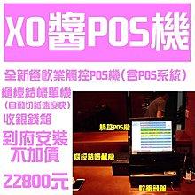 (有到府安裝不加價)POS達人全新XO醬快速結帳觸控pos機+櫃檯結帳單機+收銀錢箱=22800元