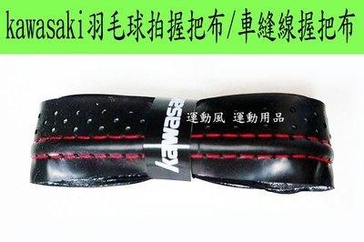 球友超推薦款 現貨Kawasaki 羽毛球拍 車縫線握把布 有透氣孔 超止滑 好握 手感極佳
