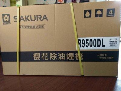 櫻花牌排油煙機R-9500DL  R-3500D隱藏式除油煙機未拆封全新品