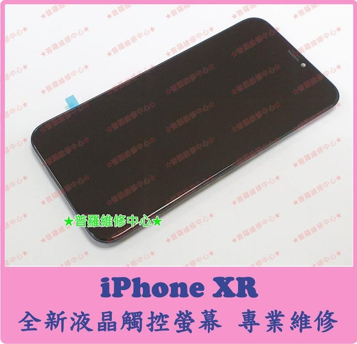 新北/高雄 iPhone XR 全新液晶觸控螢幕 沒畫面 烙印 漏液 觸控亂跳 顯示異常 雪花