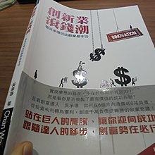 創新業滾錢潮看吳承璟玩出創業基本功加盟開店做生意投資理財儲蓄6個月清償400萬美美書房