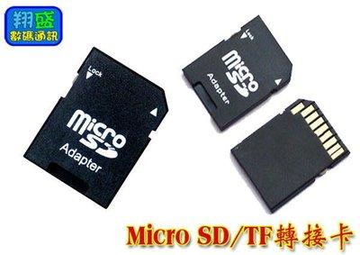【翔盛】Micro SD/TF 轉 SD SDHC 轉接卡 轉卡 手機記憶卡 小卡轉大卡 讀卡機/器
