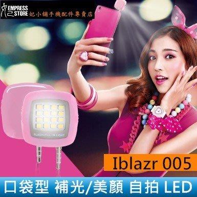 【妃小舖】16顆 LED 口袋自拍 夜拍/美顏/補光/打燈 3.5mm 耳機/插頭 自拍燈/補光燈 手機/平板 005