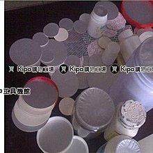 各式感應膜/感應墊片/鋁箔墊片/錫箔墊片/封口墊片/瓶口墊片鋁膜 VPB001001A