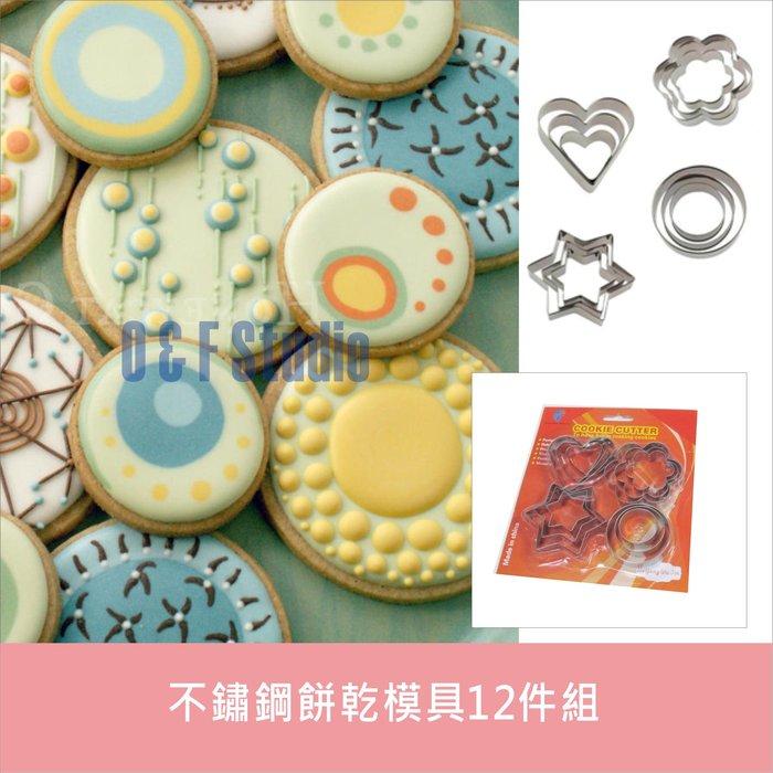 居家達人【A314】不鏽鋼餅乾模具12件組 (愛心+圓形+星星+花形) 烘焙用具 派對點心  滿888免運費