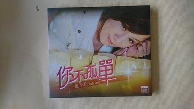 【鳳姐嚴選二手唱片】 龍千玉 你不孤單 CD+DVD 全新未拆 豪記