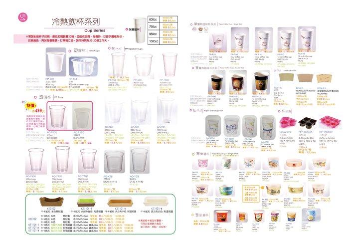 塑膠杯、透明杯、牛卡紙托、單/雙層熱咖啡杯、杯套、紙杯類、杯架類、單/雙層湯杯、美食餐盒、紙餐盒、木盒食品類、宴會盤
