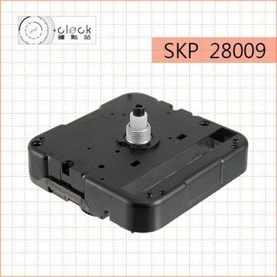 【鐘點站】精工SKP-28009 時鐘機芯(螺紋高4.5mm) 滴答聲 壓針/DIY掛鐘 附電池 組裝說明書