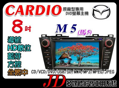【JD 新北 桃園】CARDIO MAZDA M5 馬5 馬自達 DVD/ USB/ HD數位/ 導航/ 藍芽。8吋專用觸控主機 桃園市