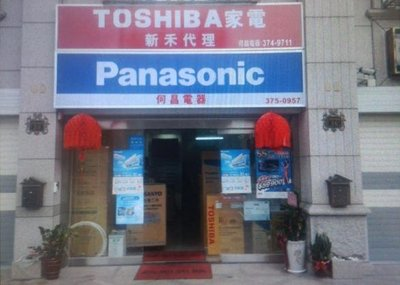 CHIN2WU溫小姐的店來電就給你成本價禾聯窗型冷氣定頻單冷HW-85P5/HW85P5