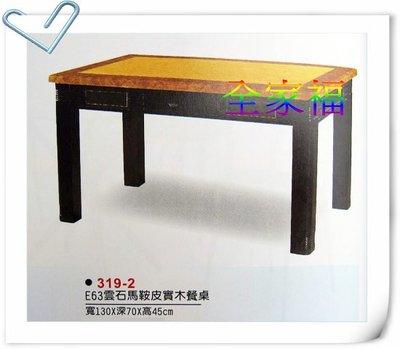 大高雄最便宜~全家福二手貨~ 全新 大理石餐桌/實木餐桌/馬鞍皮餐桌椅組 大特賣~~~