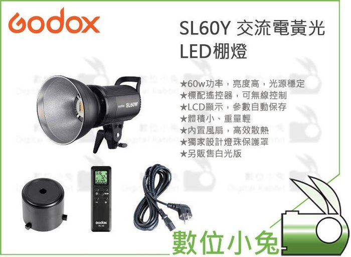 數位小兔【Godox 神牛 SL60Y 交流電黃光 LED棚燈】SL-60Y 攝影燈 補光燈 持續燈 棚拍 LED燈
