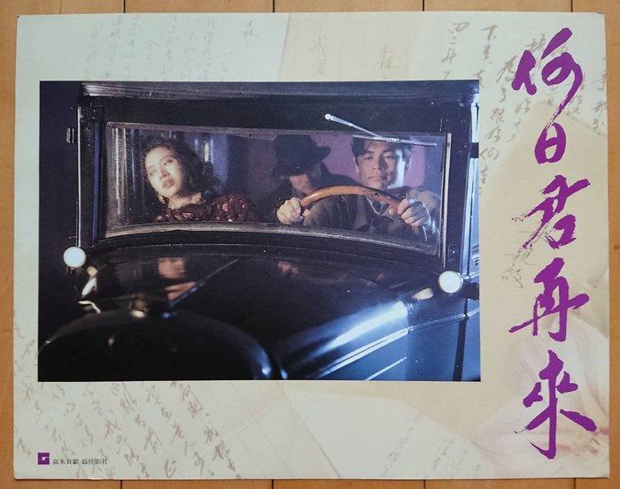 何日君再來 - 梅艷芳、梁家輝、區丁平、吳家麗 - 香港版原版電影劇照3張 (1991年)
