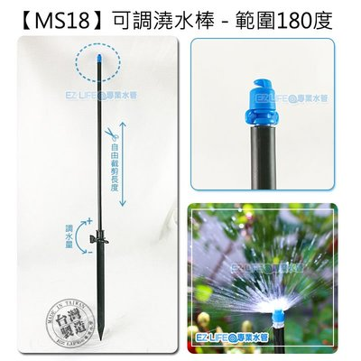 【EZ LIFE@專業水管】MS18可調澆水棒-180度微型噴頭,可調水量,可裁剪,免工具固定,適用入水口內徑4mm軟管