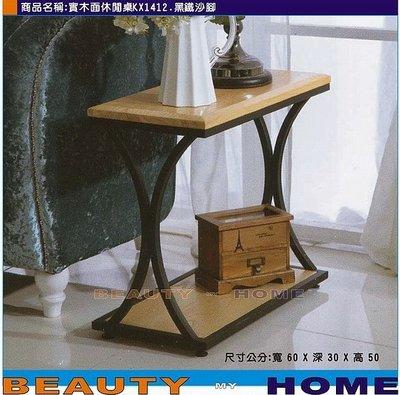 【Beauty My Home】18-DE-447-05實木面小邊几KX1412.黑鐵沙腳【高雄】