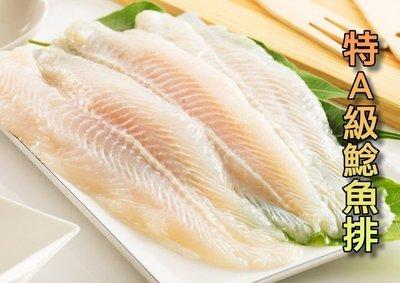 【鯰魚片 鯰魚排 4片 1公斤 特A級 】無骨 無刺 無腥味 肉質鮮美『即鮮配』
