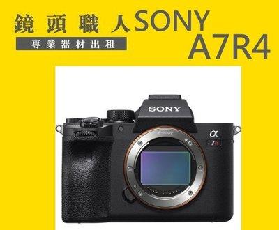 ☆鏡頭職人☆::: Sony A7RIV A7R4 A7RM4 A7R MARK4 單機身 出租 師大 板橋 楊梅