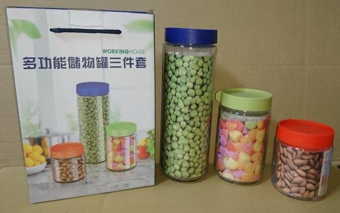 生活工場 多功能儲物罐三件套 收納罐 (中華開發金控股東會紀念品)