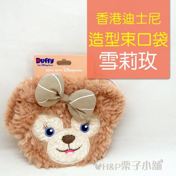 現貨 Duffy 傑拉托尼 畫家貓 達菲 雪莉玫  造型束口袋 香港迪士尼 生日禮物 交換禮物[H&P栗子小舖]