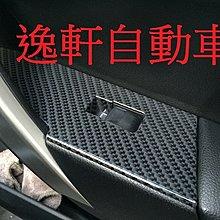 (逸軒自動車)2014 ALTIS 11代黑碳紋路開關飾板 原廠零件CARBON 四件飾板 直接黏貼