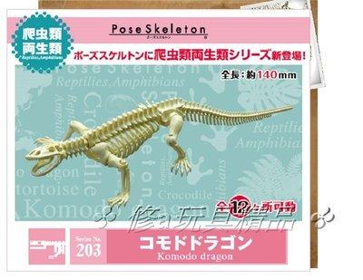 ✤ 修a玩具精品 ✤ ☾精緻盒玩☽ Re-ment 203 骷髏 爬蟲類 科莫多龍 骷髏骨架 全1款