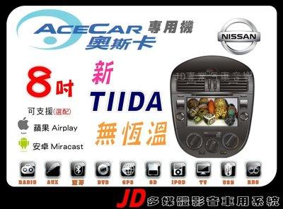 【JD 新北 桃園】ACECAR NISSAN 新TIIDA 無恆溫 裕隆 DVD/數位/導航/藍芽 8吋觸控專用主機