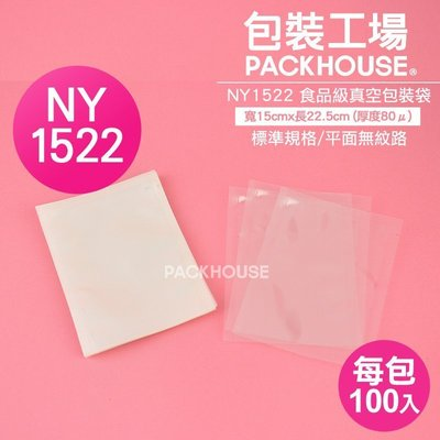 ~包裝工場~15 x 22.5 cm食品級真空袋,調理包.料理包.冷凍袋,SGS檢驗合格. 製真空包裝袋.可水煮微波