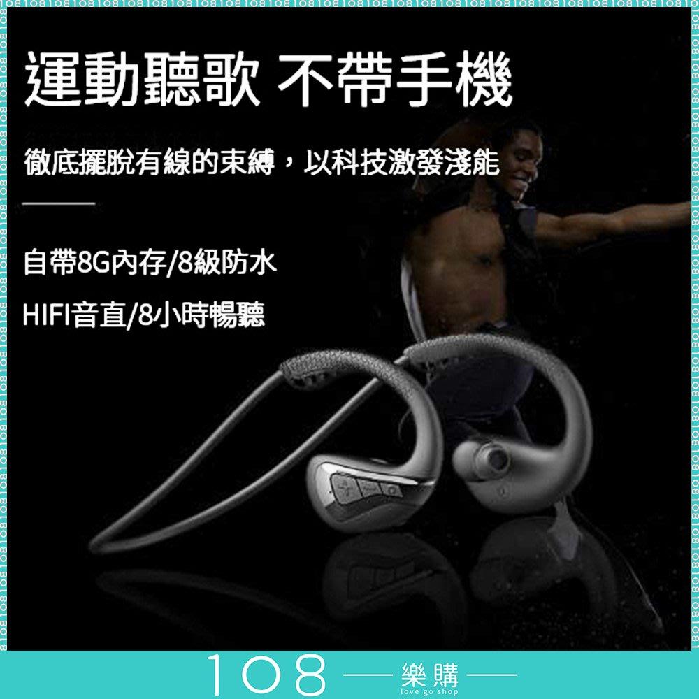 108樂購 強悍 IPX8在送抖音內存1300首 8DHIFI等級游泳送 8G內存 一體耳機 美銷冠軍【3C4101】