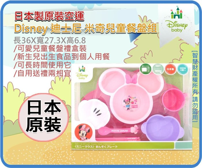 海神坊=日本製原裝空運 Disney 迪士尼 米妮兒童餐具組 學習餐盒組 附大餐盤/湯匙/筷7pcs 5入3400元免運
