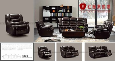 [紅蘋果傢俱] MHT-8043 高智能電動沙發 真皮沙發 牛皮沙發 數千坪展示