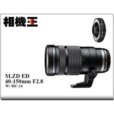 ☆相機王☆Olympus M.ZD ED 40-150mm F2.8 PRO〔含MC-14〕公司貨【接受預訂】2