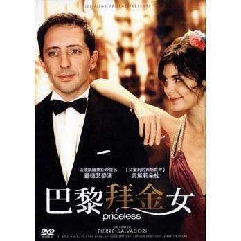 巴黎拜金女 priceless   [全新正版DVD]