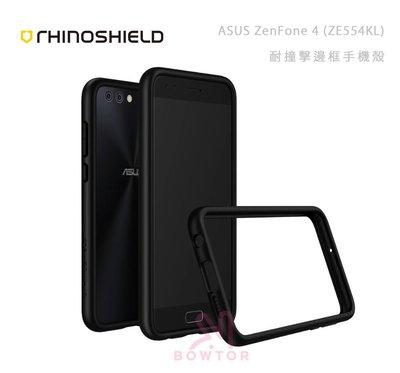光華商場。包你個頭【犀牛盾】ASUS ZenFone 4 ZE554KL) 耐撞擊 邊框 手機殼